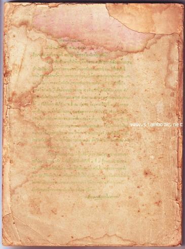 หนังสือพิมพ์ศิลปากร เล่ม1 ตอนที่1 ประจำเดือน ธันวาคม พ.ศ.2478 1