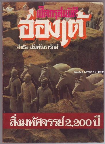 เปิดกรุสมบัติฮ่องเต้ สิ่งมหัศจรรย์2,200ปี