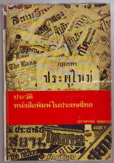 ประวัติหนังสือพิมพ์ในประเทศไทย-order xx042606-
