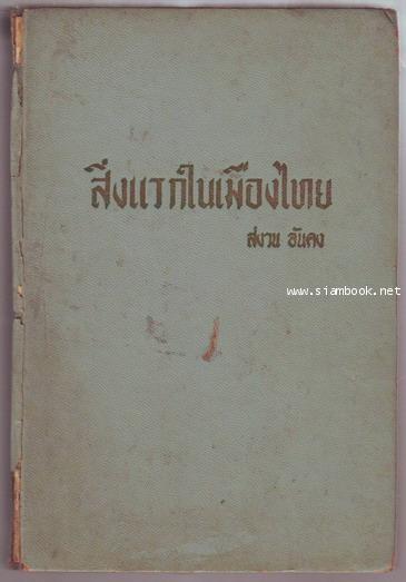 สิ่งแรกในเมืองไทย เล่ม2-รอชำระเงิน order033625-