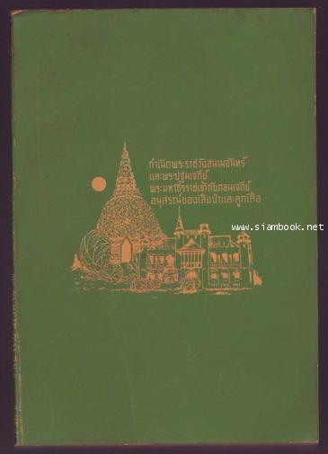 กำเนิดพระราชวังสนามจันทร์และพระปฐมเจดีย์ , พระมหาธีรราชเจ้ากับดอนเจดีย์ฯลฯ-รอชำระเงิน order033625-