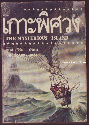 เกาะพิศวง (The Mysterious Island)