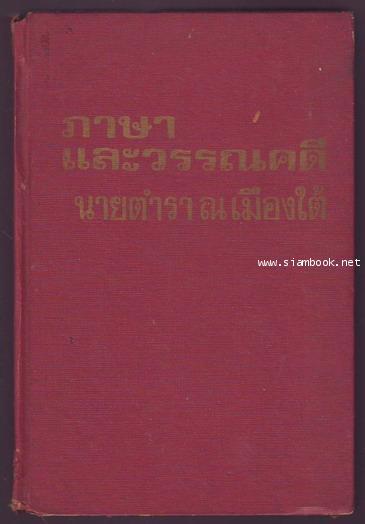 ภาษาและวรรณคดี -หนังสือเก่าที่น่าอ่าน ๑๐๐ เล่ม-