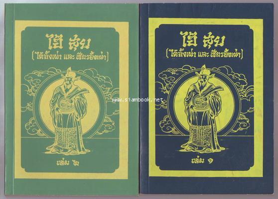 ไฮ้สุย (ไต้อั้งเผ่า และ เซียวอั้งเผ่า) (4เล่มชุด)-order xx301817-