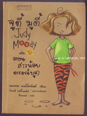 จูดี้ มูดี้ เล่ม 1 ตอน สาวน้อยอารมณ์บูด (Judy Moody)