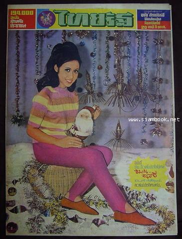 หนังสือพิมพ์ไทยรัฐ ฉบับสารพัดสีพิเศษสุด วันอาทิตย์ที่ 24 ธันวาคม พ.ศ.2510
