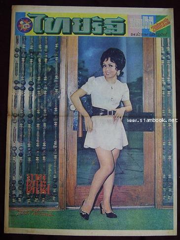 หนังสือพิมพ์ไทยรัฐ ฉบับสารพัดสีพิเศษสุด วันอาทิตย์ที่ 23 สิงหาคม พ.ศ.2513