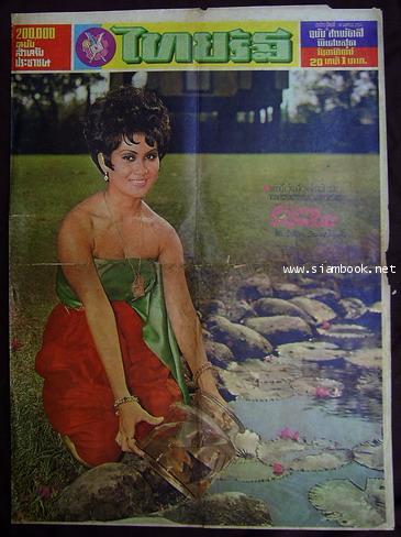 หนังสือพิมพ์ไทยรัฐ ฉบับสารพัดสีพิเศษสุด วันอาทิตย์ที่ 14 เมษายน พ.ศ.2511