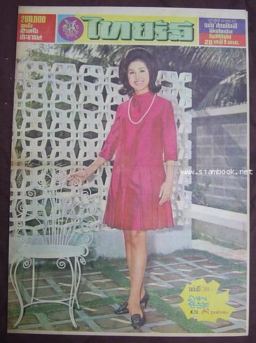 หนังสือพิมพ์ไทยรัฐ ฉบับสารพัดสีพิเศษสุด วันอาทิตย์ที่ 18 เมษายน พ.ศ.2511