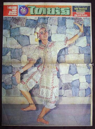 หนังสือพิมพ์ไทยรัฐ ฉบับสารพัดสีพิเศษสุด วันอาทิตย์ที่ 5 มิถุนายน พ.ศ.2509
