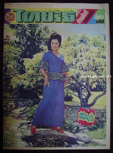 หนังสือพิมพ์ไทยรัฐ ฉบับสารพัดสีพิเศษสุด วันเสาร์ที่ 20 กุมภาพันธ์ พ.ศ.2514