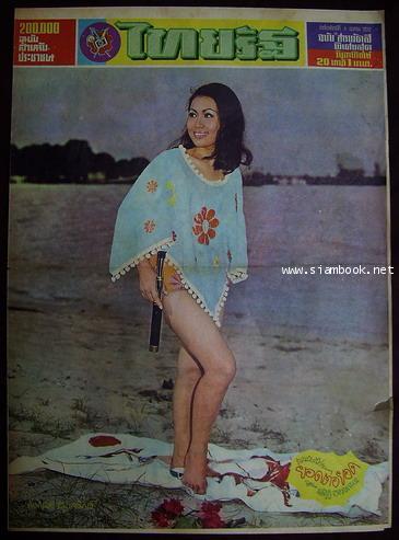 หนังสือพิมพ์ไทยรัฐ ฉบับสารพัดสีพิเศษสุด วันอาทิตย์ที่ 6 เมษายน พ.ศ.2512-order xx140995-