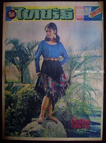 หนังสือพิมพ์ไทยรัฐ ฉบับสารพัดสีพิเศษสุด วันอาทิตย์ที่ 22 พฤศจิกายน พ.ศ.2513