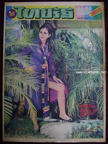 หนังสือพิมพ์ไทยรัฐ ฉบับสารพัดสีพิเศษสุด วันอาทิตย์ที่ 18 ตุลาคม พ.ศ.2513