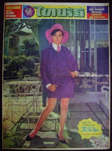 หนังสือพิมพ์ไทยรัฐ ฉบับสารพัดสีพิเศษสุด วันอาทิตย์ที่ 21 มกราคม พ.ศ.2511