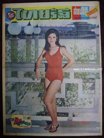 หนังสือพิมพ์ไทยรัฐ ฉบับสารพัดสีพิเศษสุด วันอาทิตย์ที่ 19 เมษายน พ.ศ.2513
