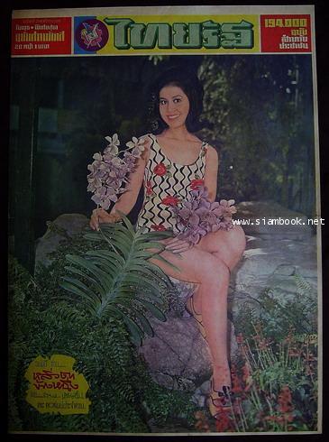 หนังสือพิมพ์ไทยรัฐ ฉบับสารพัดสีพิเศษสุด วันพุธที่ 29 พฤศจิกายน พ.ศ.2510