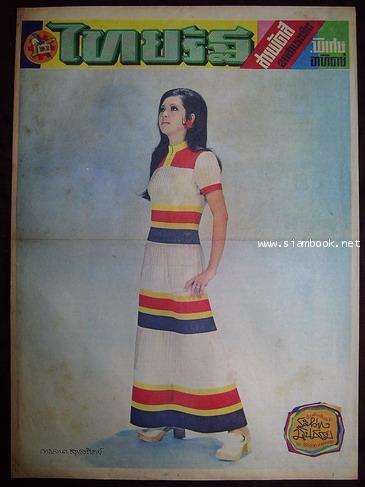 หนังสือพิมพ์ไทยรัฐ ฉบับสารพัดสีพิเศษสุด วันอาทิตย์ที่ 28 กุมภาพันธ์ พ.ศ.2514-order xx140995-