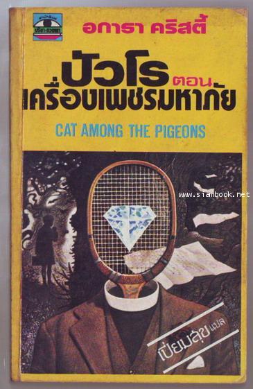 เครื่องเพชรมหาภัย (Cat Among The Pigeons)
