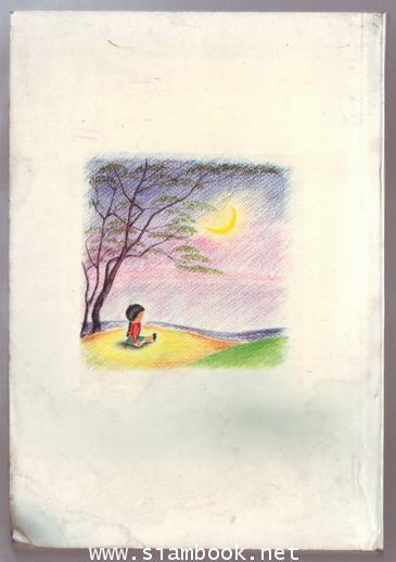 พระจันทร์กระดาษ (Paper Moon)-order xx214520- 1