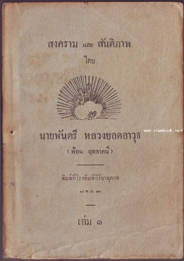 สงครามและสันติภาพ (War and Peace) พิมพ์ครั้งแรก 4 เล่มครบชุด