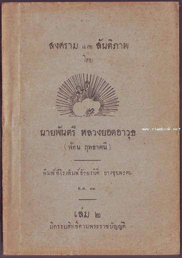 สงครามและสันติภาพ (War and Peace) พิมพ์ครั้งแรก 4 เล่มครบชุด 1