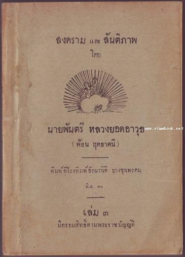 สงครามและสันติภาพ (War and Peace) พิมพ์ครั้งแรก 4 เล่มครบชุด 2
