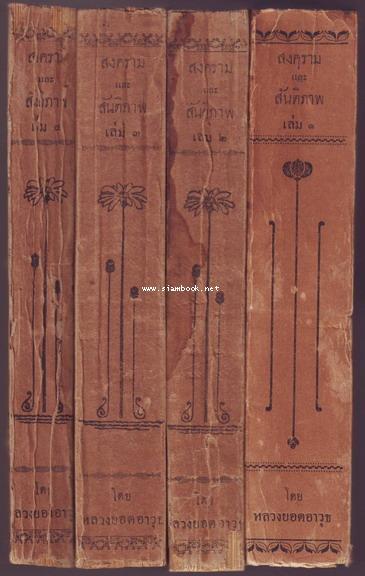 สงครามและสันติภาพ (War and Peace) พิมพ์ครั้งแรก 4 เล่มครบชุด 4