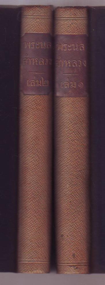 พระนลคำหลวง *พิมพ์ครั้งแรก พ.ศ.๒๔๕๙* -2เล่มชุด-