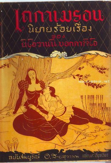 เดกาเมรอน นิยายร้อยเรื่อง ฉบับสมบูรณ์ (The Decameron)-order xx441538-