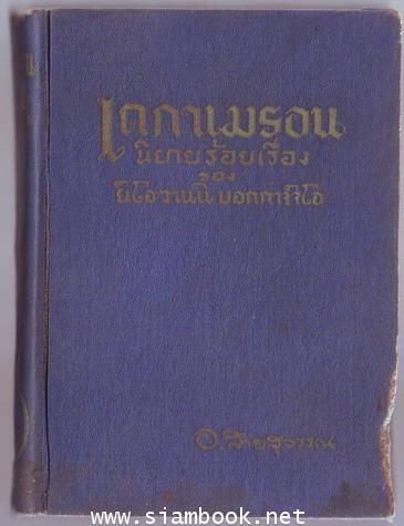 เดกาเมรอน นิยายร้อยเรื่อง ฉบับสมบูรณ์ (The Decameron)-order xx441538- 1