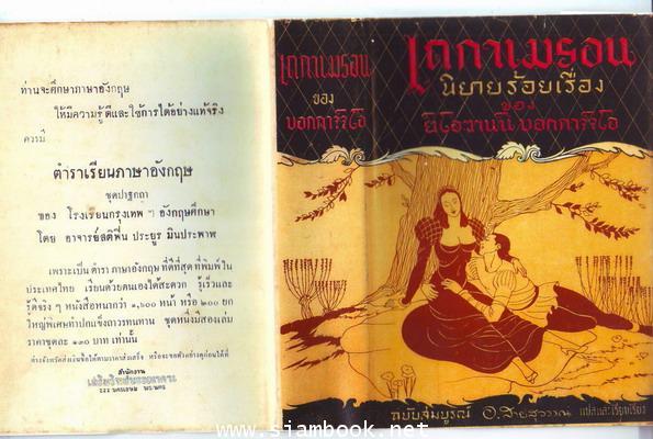 เดกาเมรอน นิยายร้อยเรื่อง ฉบับสมบูรณ์ (The Decameron)-order xx441538- 3