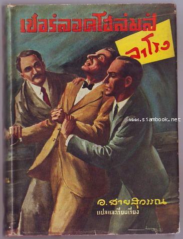 เชอร์ล็อก โฮลมส์ (Sherlock Holmes) ชุดลาโรง (His Last Bow) *พิมพ์ครั้งแรก พ.ศ.2496*-order xx391381-