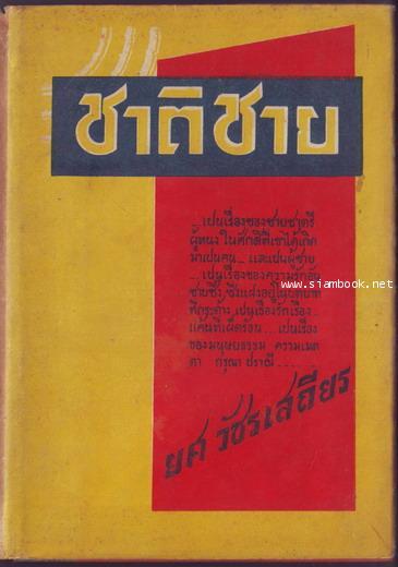 ชาติชาย -งานเขียนเล่มแรกของ ยศ วัชรเสถียร-