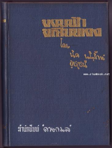 ขอบฟ้าขลิบทอง -หนังสือดีร้อยเล่มที่คนไทยควรอ่าน/วรรณกรรมแห่งชาติ- *พิมพ์ครั้งแรก* 1