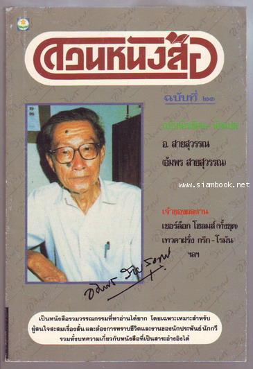 สวนหนังสือ เล่ม 21 ฉบับนักเขียน-นักแปล อ.สายสุวรรณ-