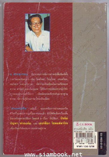 สวนหนังสือ เล่ม 21 ฉบับนักเขียน-นักแปล อ.สายสุวรรณ- 1