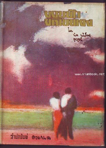 ขอบฟ้าขลิบทอง -หนังสือดีร้อยเล่มที่คนไทยควรอ่าน/วรรณกรรมแห่งชาติ- *พิมพ์ครั้งแรก*