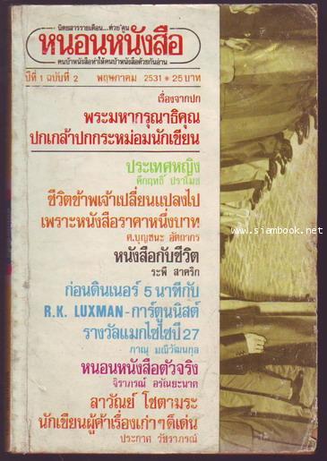 นิตยสาร หนอนหนังสือ ปีที่1 ฉบับที่2 เดือนพฤษภาคม 2531