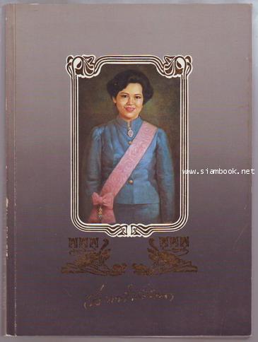 หนังสือที่ระลึกงานพระราชทานเพลิงศพ ท่านผู้หญิงประภาศรี กำลังเอก-order xx235693-