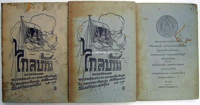 ไกลบ้าน ฉบับมีรูปภาพ และ จดหมายเหตุประกอบเรื่องไกลบ้าน (3เล่มครบชุดครั้งแรก)
