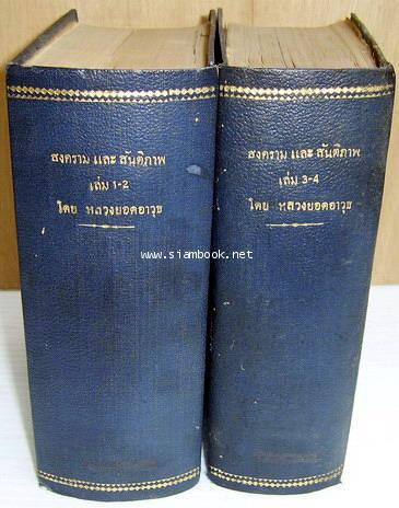สงครามและสันติภาพ (War and Peace) พิมพ์ครั้งแรก 4 เล่มครบชุด เย็บรวม 2 เล่ม-order xx305568-