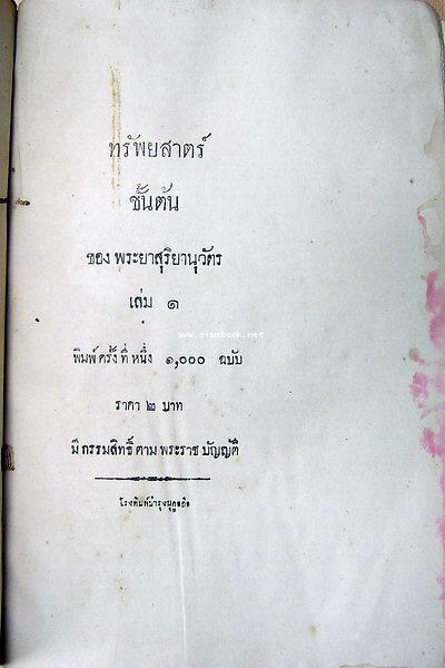 ทรัพยสาตร์ ชั้นต้น เล่ม๑ -พิมพ์ครั้งแรก- หรือ ทรัพย์ศาสตร์ หนังสือดีร้อยเล่มที่คนไทยควรอ่าน 1