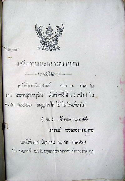 ทรัพยสาตร์ ชั้นต้น เล่ม๑ -พิมพ์ครั้งแรก- หรือ ทรัพย์ศาสตร์ หนังสือดีร้อยเล่มที่คนไทยควรอ่าน 2