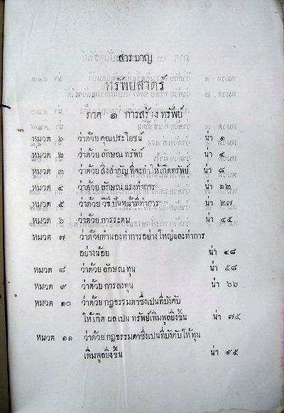 ทรัพยสาตร์ ชั้นต้น เล่ม๑ -พิมพ์ครั้งแรก- หรือ ทรัพย์ศาสตร์ หนังสือดีร้อยเล่มที่คนไทยควรอ่าน 3