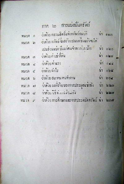 ทรัพยสาตร์ ชั้นต้น เล่ม๑ -พิมพ์ครั้งแรก- หรือ ทรัพย์ศาสตร์ หนังสือดีร้อยเล่มที่คนไทยควรอ่าน 4