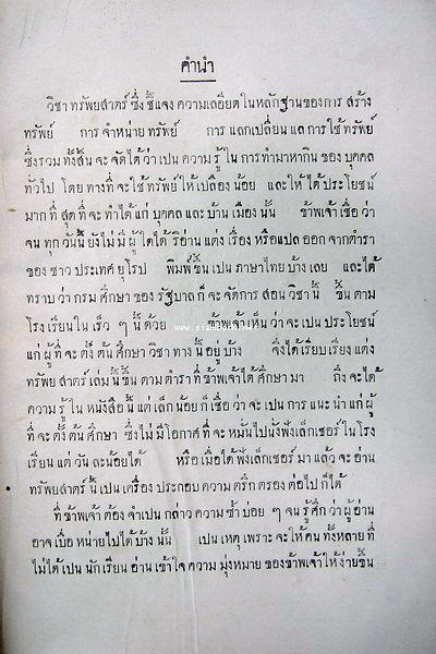 ทรัพยสาตร์ ชั้นต้น เล่ม๑ -พิมพ์ครั้งแรก- หรือ ทรัพย์ศาสตร์ หนังสือดีร้อยเล่มที่คนไทยควรอ่าน 5