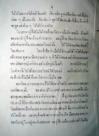 ทรัพยสาตร์ ชั้นต้น เล่ม๑ -พิมพ์ครั้งแรก- หรือ ทรัพย์ศาสตร์ หนังสือดีร้อยเล่มที่คนไทยควรอ่าน 6