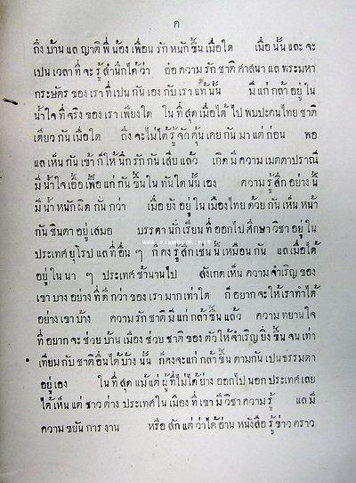 ทรัพยสาตร์ ชั้นต้น เล่ม๑ -พิมพ์ครั้งแรก- หรือ ทรัพย์ศาสตร์ หนังสือดีร้อยเล่มที่คนไทยควรอ่าน 7
