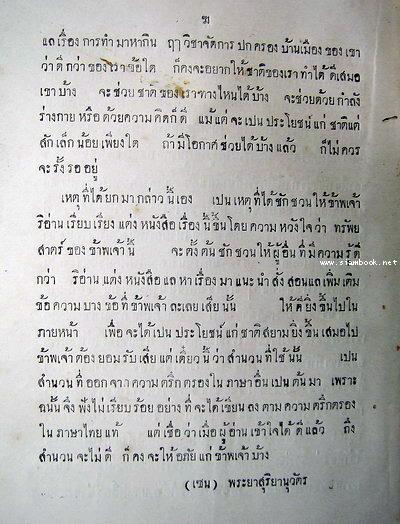 ทรัพยสาตร์ ชั้นต้น เล่ม๑ -พิมพ์ครั้งแรก- หรือ ทรัพย์ศาสตร์ หนังสือดีร้อยเล่มที่คนไทยควรอ่าน 8